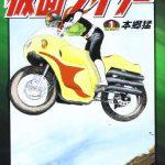 今年の24時間テレビのドラマは中島健人が石ノ森章太郎になる