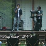 テラスハウス 翔平 卒業の新曲「Rambling Rose」が泣ける。意味は?