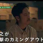 テラスハウス軽井沢 貴之(たかゆき)綾じゃない「気になる人」