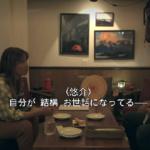 悠介とエビアンが食事した場所はどこ